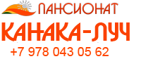 "Пансионат ""Канака-Луч"""